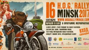 16 сентября состоится закрытие мотосезона-2017 HOG Rally Minsk