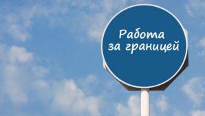 Свыше 8 тыс. белорусов в январе-сентябре уехали на заработки в другие страны