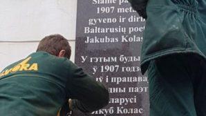 В Вильнюсе установили памятную доску белорусскому поэту Якубу Коласу