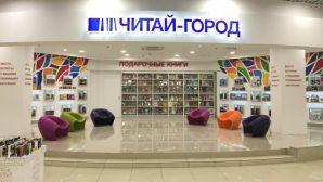 Российская сеть «Читай-город» намерена выйти на рынок Беларуси