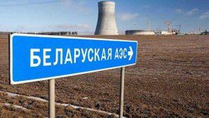 Юнкер пообещал внимательно следить за ситуацией вокруг БелАЭС