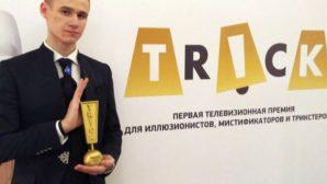 Юные иллюзионисты из Беларуси получили награды в Москве