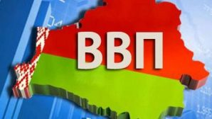 Белстат: ВВП страны вырос на 3% в 2018 году