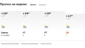 Погода на 3 сентября, - прохладно, дождь