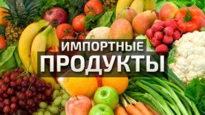 Главные задачи импорта продуктов питания в другие страны