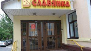 «Роскачество» забраковало школьную форму бобруйской фабрики «Славянка»