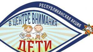 В Беларуси 21 августа стартует республиканская акция «В центре внимания – дети!»
