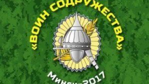 В Беларуси прошел финал IX Международного конкурса «Воин Содружества»