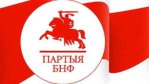 В Могилеве из-за долгов по аренде БНФ могут лишить офиса