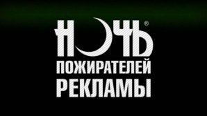 В Минске пройдет «Ночь пожирателей рекламы»