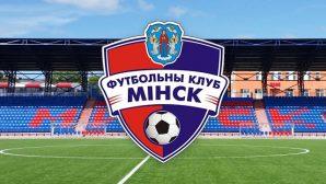 ФК «Минск» четвертый матч подряд сыграл вничью