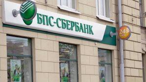Бизнес Сбербанка в Беларуси стал прибыльнее